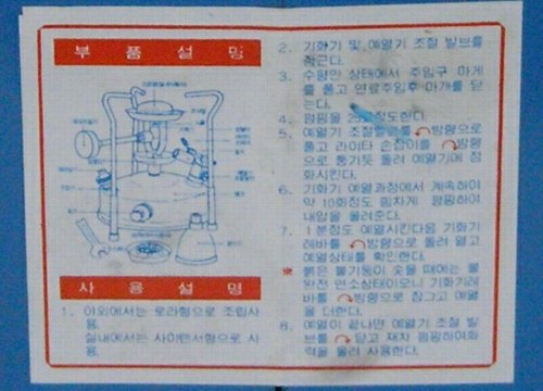 1287814789-Halla_Sport_Stove_-_Stove_Can_Instructions.jpg